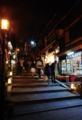 境内京都新聞写真コンテスト 夜の三寧坂