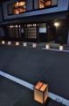 京都新聞写真コンテスト 元町の灯り