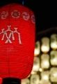 京都新聞写真コンテスト 幻想的な灯り
