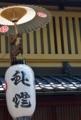 京都新聞写真コンテスト 祭ムード
