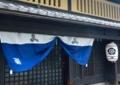 京都新聞写真コンテスト 古い佇まい
