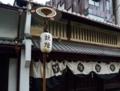 京都新聞写真コンテスト 古い町並み