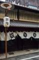 京都新聞写真コンテスト 祇園祭の町家
