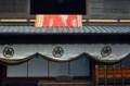 京都新聞写真コンテスト 歴史の町