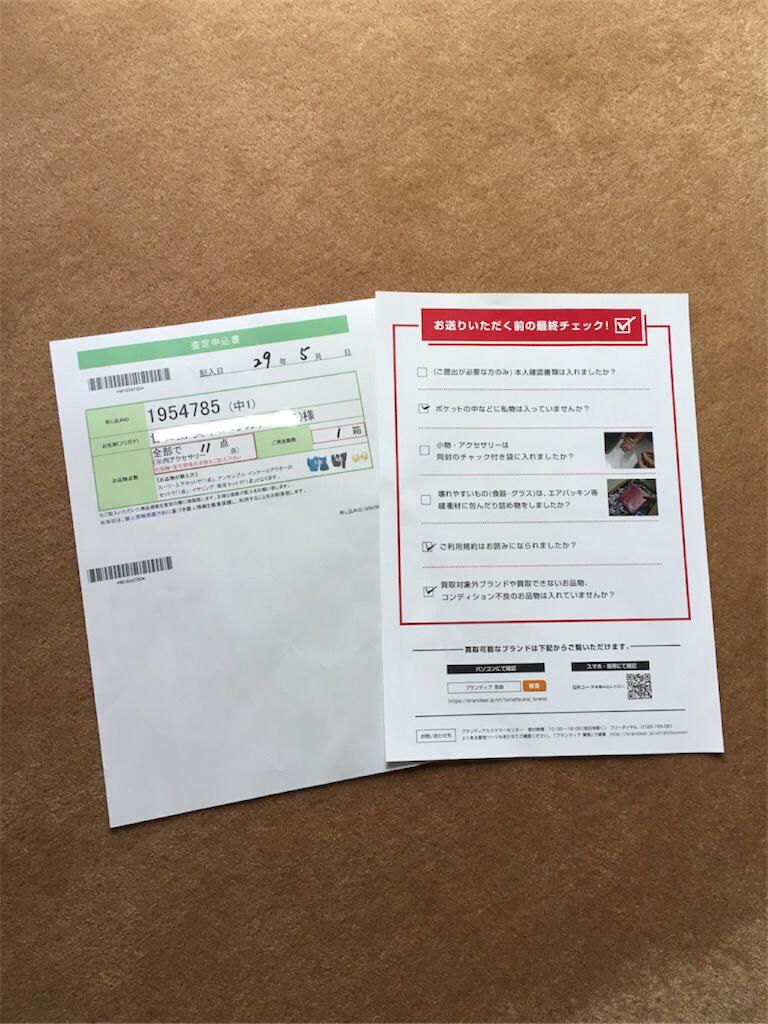 f:id:kouji323:20170504011109p:image