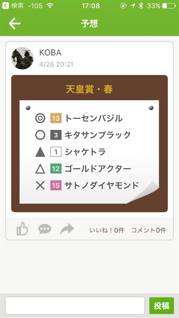 f:id:koujikoba4:20170515164609p:image