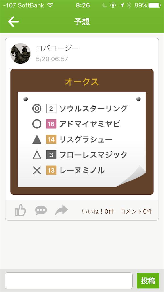 f:id:koujikoba4:20170520082651p:image