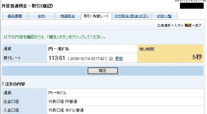 f:id:koujinotousi:20181216210054j:plain