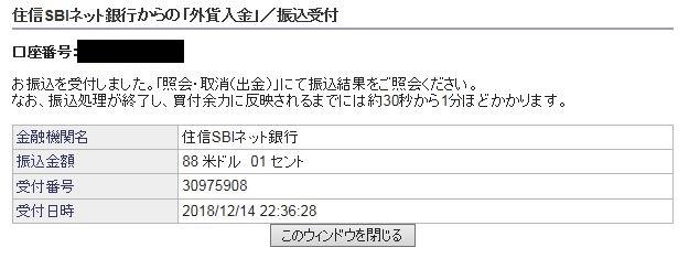 f:id:koujinotousi:20181216210127j:plain