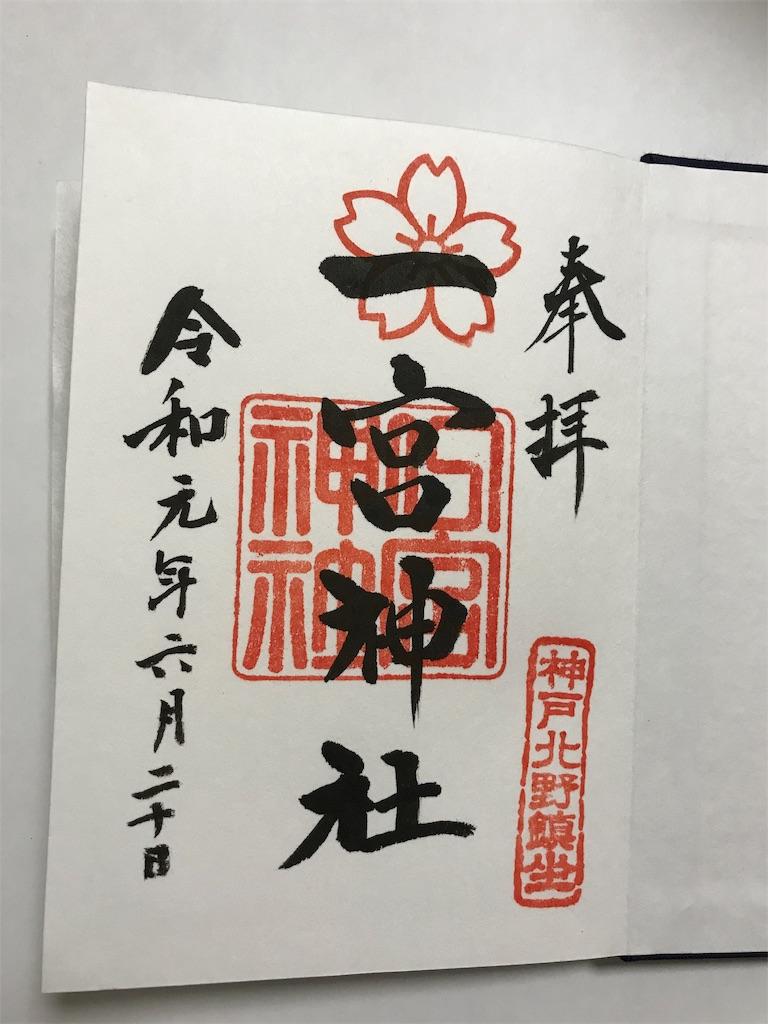 f:id:koujirou929:20190630061745j:image