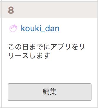 f:id:kouki_dan:20171207190511p:plain