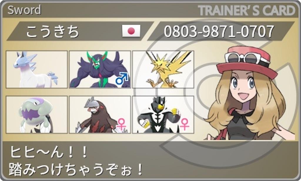 f:id:koukichi0803:20201201220141j:image