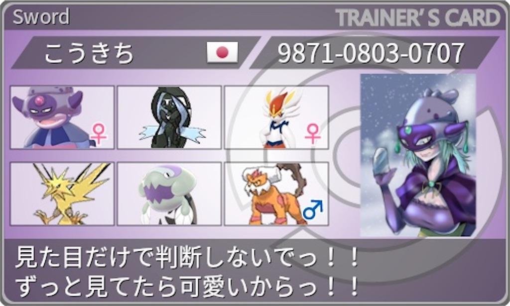 f:id:koukichi0803:20210601173752j:image