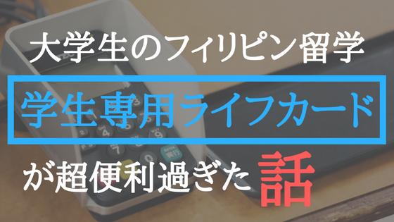 f:id:koukisaitoh:20171206133813p:plain