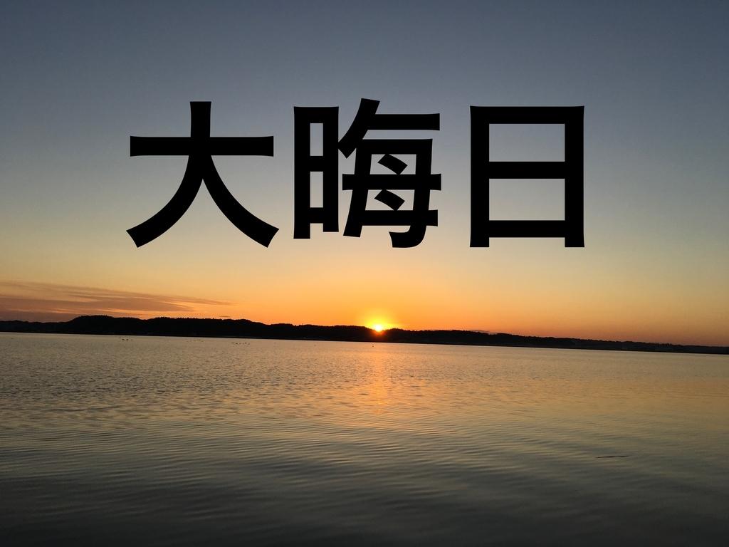 f:id:koukoukou10000:20181231200620j:plain