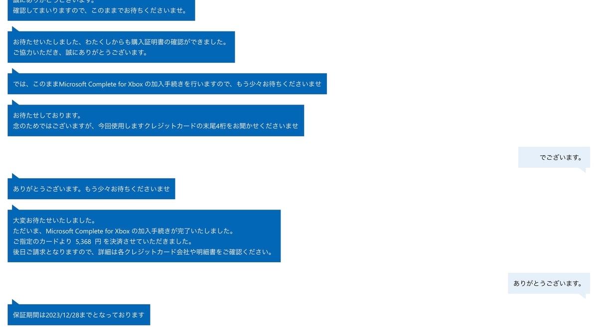 f:id:koukoukou10000:20201207212259j:plain