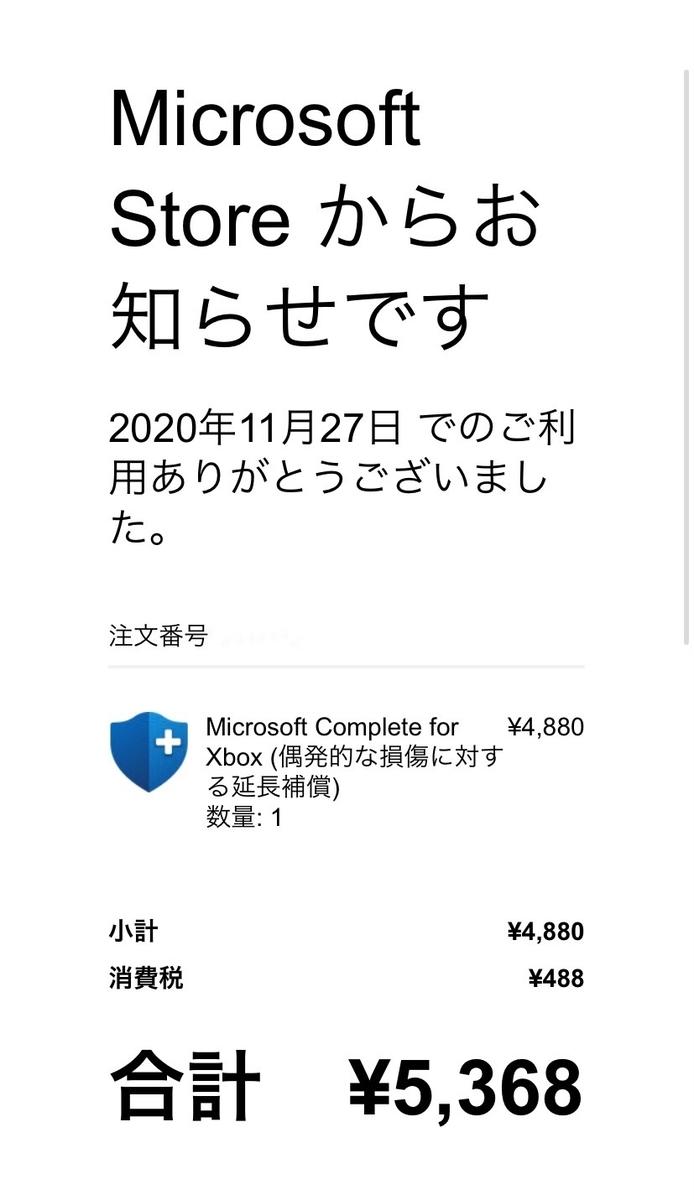 f:id:koukoukou10000:20201207212340j:plain