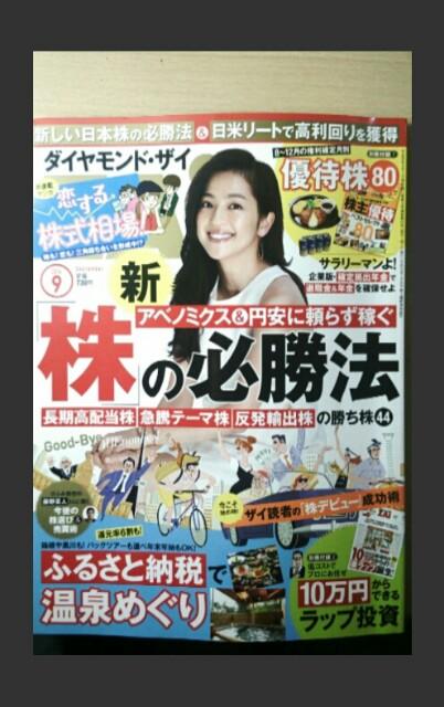 f:id:koukousei-kabu:20160809003255j:plain
