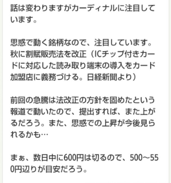 f:id:koukousei-kabu:20161018195414j:plain