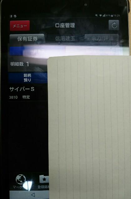 f:id:koukousei-kabu:20170118215041j:image