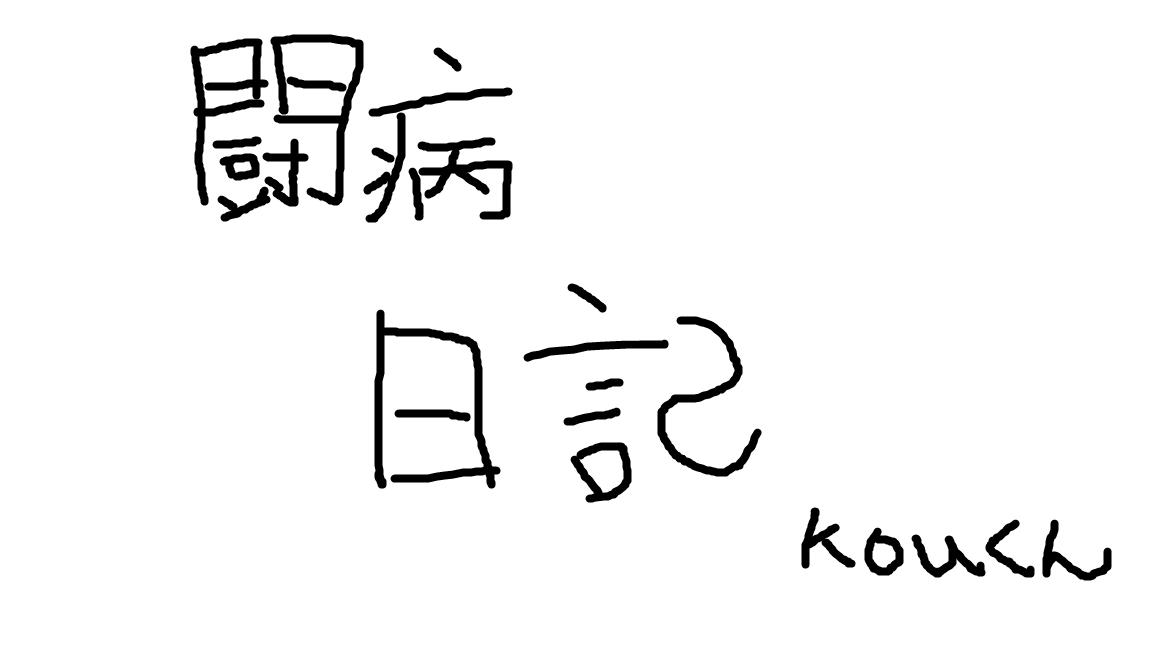 f:id:koukunburogu:20200907003502p:plain