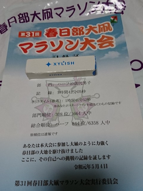 f:id:koumemasakazu:20190504235414j:image