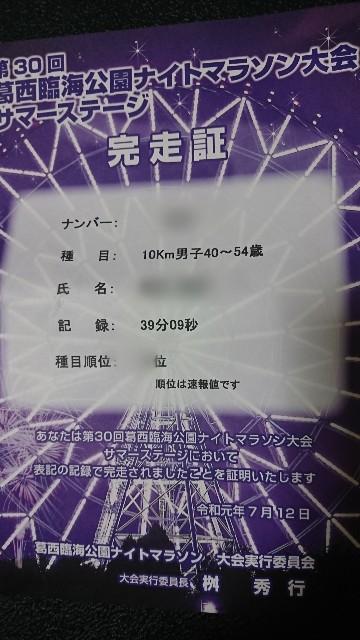 f:id:koumemasakazu:20190713060141j:image