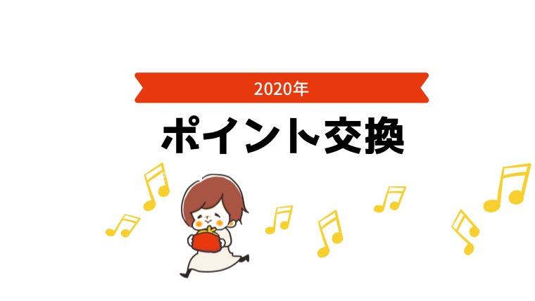 f:id:koumepoint:20201002140806j:plain