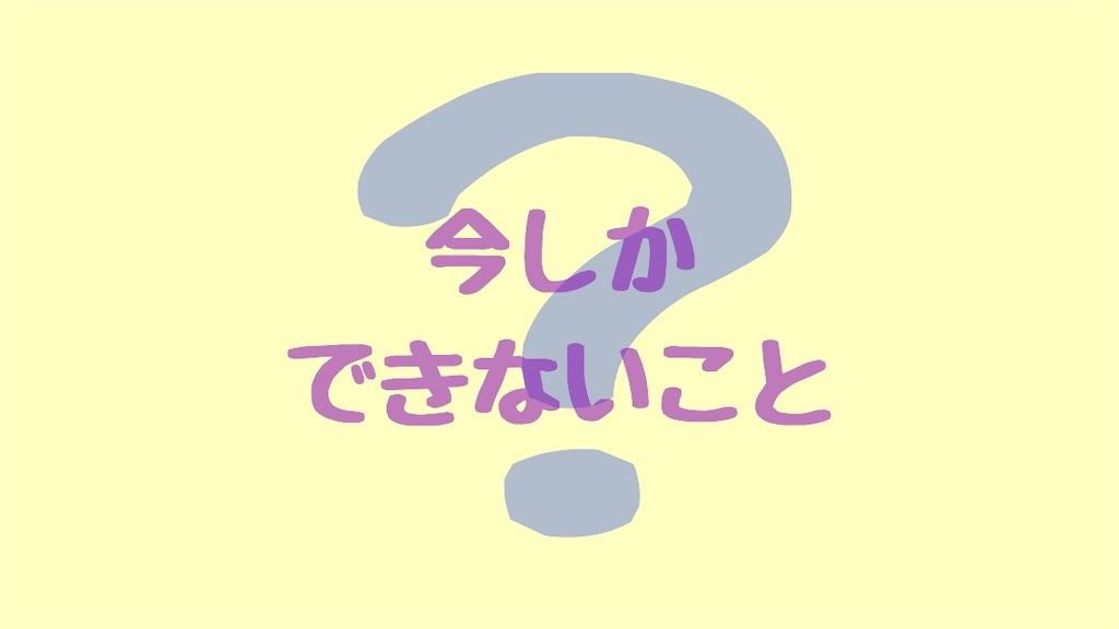 f:id:koumori4basabasa:20190511023654j:image