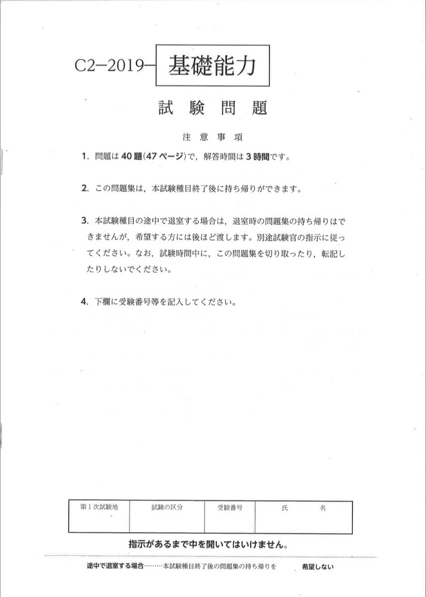 f:id:koumuin-shiken:20191023131926j:plain