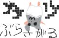 たかばたけ・少路・kaze・田中・さかね・浦川・大上専用チャット!