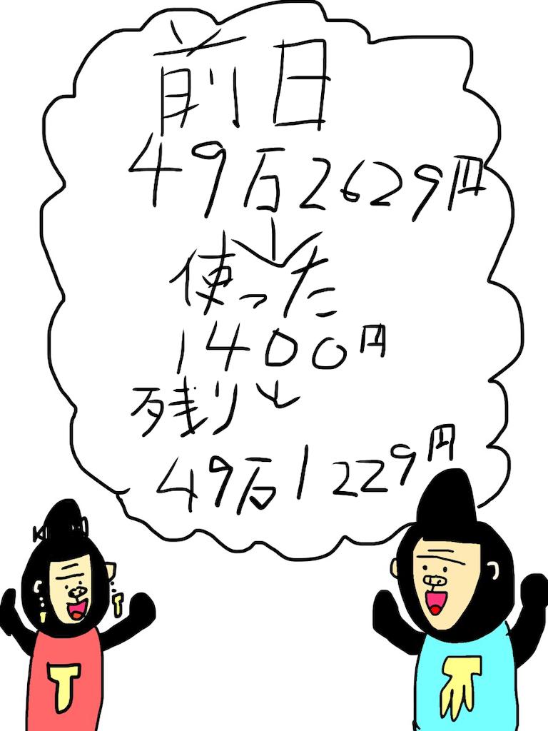 f:id:kousanzgmf:20190117213308p:image