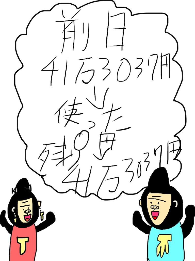 f:id:kousanzgmf:20190205220541p:image