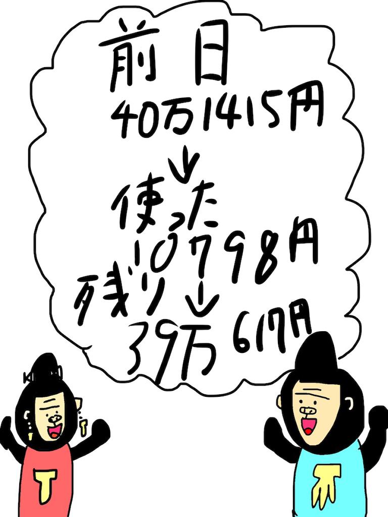 f:id:kousanzgmf:20190216231451p:image