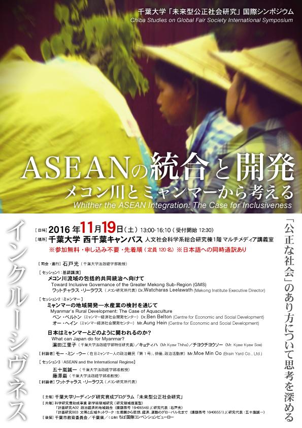 f:id:kousei-shakai:20161005122945j:plain