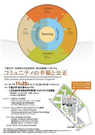 f:id:kousei-shakai:20171104113735j:plain