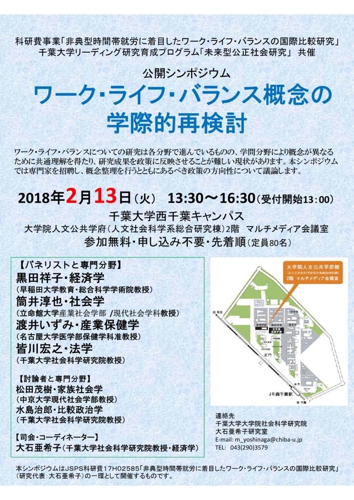 f:id:kousei-shakai:20180112184340j:plain