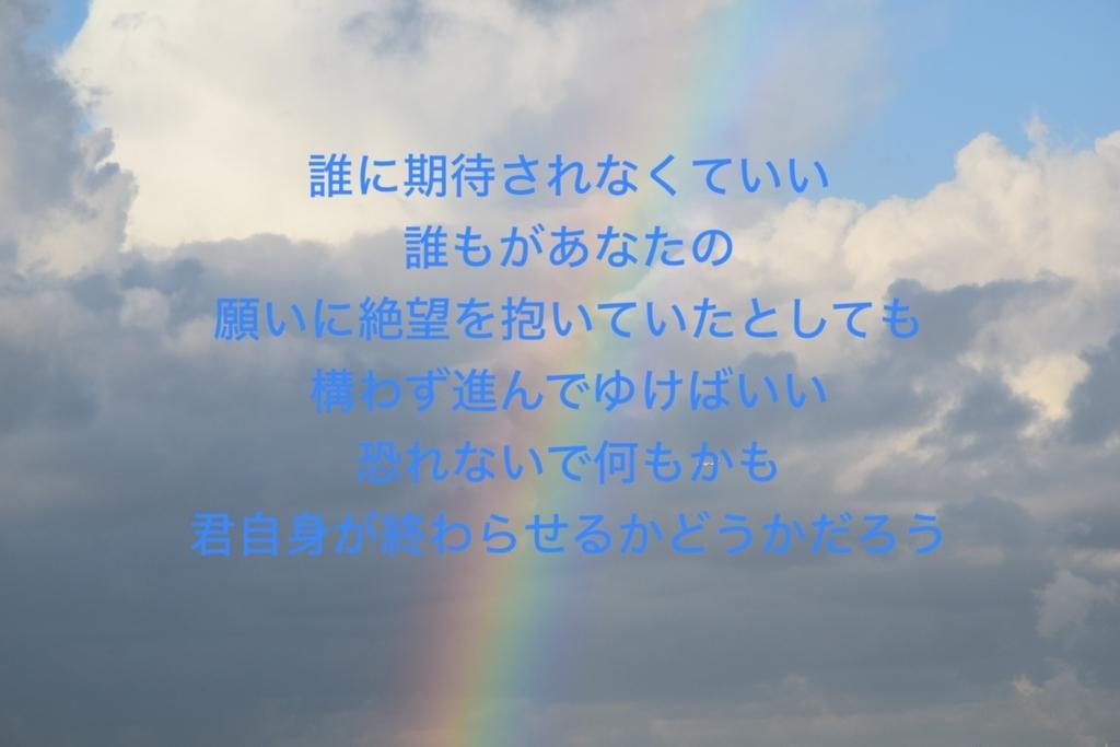 f:id:kousei_dream:20180818124856j:plain