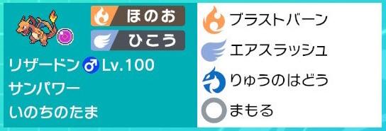 f:id:kousei_pokemon:20200801232538j:plain