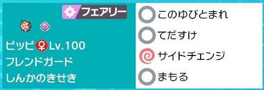 f:id:kousei_pokemon:20200802000148j:plain