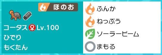 f:id:kousei_pokemon:20200802001939j:plain