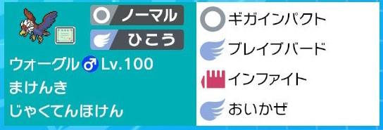 f:id:kousei_pokemon:20200802011836j:plain