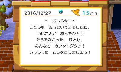 f:id:koushi1211:20161229020210j:plain