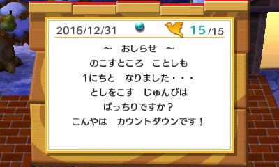 f:id:koushi1211:20170101214601j:plain