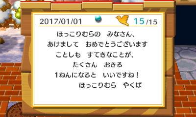 f:id:koushi1211:20170104185228j:plain