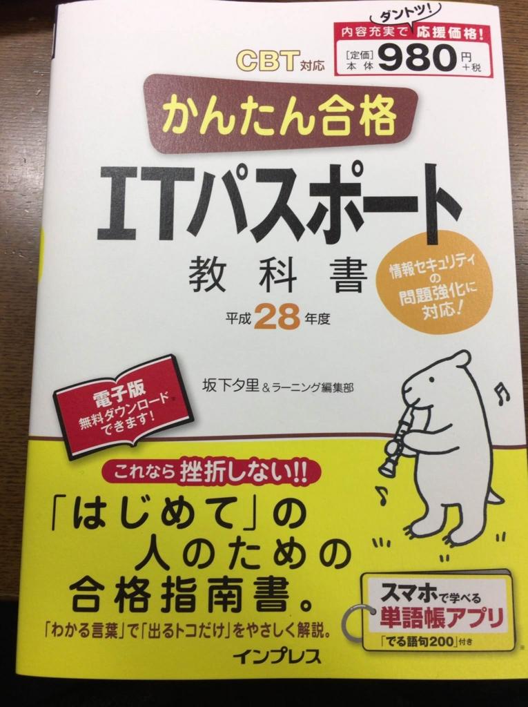 f:id:koushi1211:20170105224723j:plain