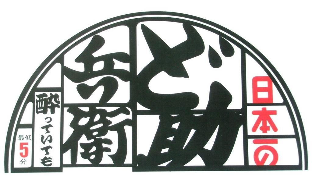 f:id:koushuya:20170618000153j:plain