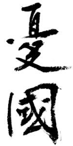 f:id:koushuya:20191228002359j:plain
