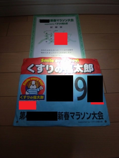 f:id:koushuya:20200119234133j:plain