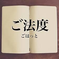 f:id:koushuya:20200610011942j:plain